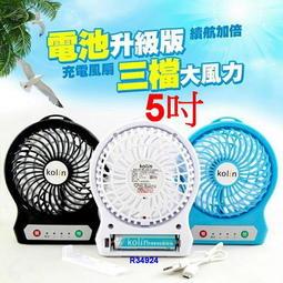 愛批發【可刷卡】kolin 歌林 藍色 KF-SH04U1 五吋 USB風扇 充電風扇【附電池】外出風扇 三段式