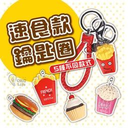 ORG《SD1818》模擬食物鑰匙圈 GOGORO 鑰匙扣 鑰匙環 鑰匙圈 婚禮小物 薯條 漢堡 弔飾 掛飾 麥當勞