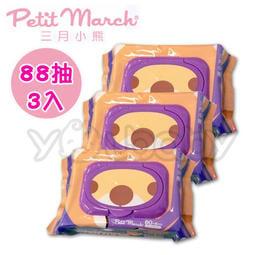 ◤優寶貝◢三月小熊 Petit March 海洋深層水濕巾88抽-3入(厚款)