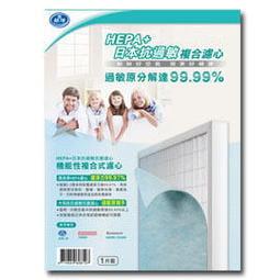 現貨 佳醫 超淨空氣清淨機濾網 HEPA+再升級/超淨日本抗過敏複合濾網(HEPA-05)第二層+第三層/AIR-05W
