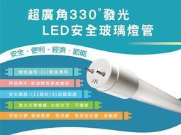 【保固二年】 CNS認證 T8 LED玻璃燈管 2尺 晝白光5700K / 暖黃光3000K 台灣工廠