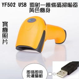 POS達人全新盒裝YF502 USB 雷射一維條碼掃描器 桔黃色機身即插即用免灌驅動-進銷存 零售 庫存 倉儲 超市盤點