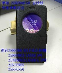 【嚴選外框】☆視窗 智慧 休眠 皮套☆ 華碩 ZENFONE GO ZC500TG