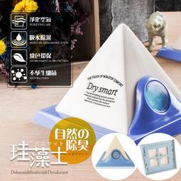 *現貨*古埃及法老王珪藻土金字塔強力 除濕器 除溼除濕包免插電除溼機