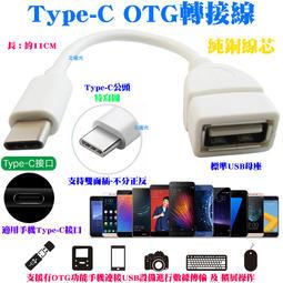 【日安】Type-C OTG轉接線/轉USB母傳輸線轉換頭器-HUAWEI三星LG紅米SONY手機平板外接隨身碟等設備用