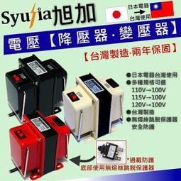 日本家電 SHARP HITACHI 水波爐 夏普 專用降壓器 110V降100V~1500W 3色任選