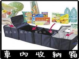 ☆160小舖☆【汽車4格保溫箱】木暉多用途汽車後車箱 可摺疊收納箱 車內雜物箱 車用四格置物箱