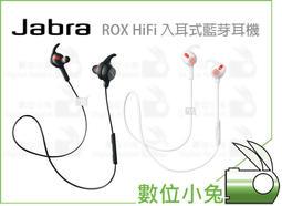 數位小兔【Jabra ROX HiFi 入耳式藍芽耳機 白】公司貨 捷波朗 運動 戶外 防水 NFC 手機