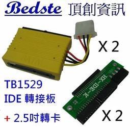 頂創 拷貝機/對拷機用 正台灣製 TB1529 IDE轉接板x2(附2.5吋轉卡),將舊的IDE硬碟轉換成SATA介面