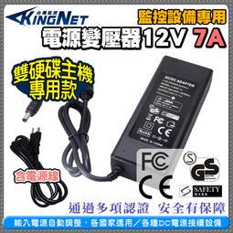 DC12V 7A 監控專用變壓器 輸入100V~240V 多項認證 雙硬碟主機專用 電源變壓器 充電器 監視器 DVR