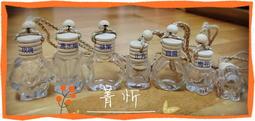 綜合 透明瓶 汽車弔飾 薰香瓶 擴香瓶 香水弔瓶 精油弔飾🔱菁忻皂作🎶