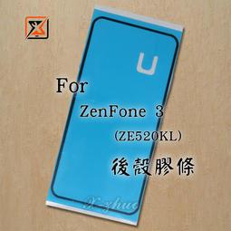 ★群卓★全新 ASUS ZF3 ZenFone 3 5.2吋 ZE520KL 後殼膠條 背膠 電池蓋 防水膠條