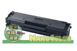 【彩印】三星 SL-M2020W SL-M2020 環保碳粉匣 D111L 含稅 超商可寄4支
