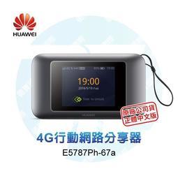 """[原廠公司貨] 全新 HUAWEI 華為 E5787Ph-67a 2.4"""" 超大觸控螢幕  4G LITE行動網路分享器"""