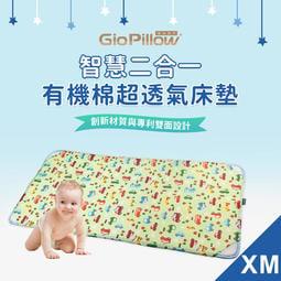 【萱寶貝】韓國GIO Pillow智慧二合一有機棉超透氣嬰兒床墊 會呼吸的床墊 床套可拆卸【XM號 70x120cm】