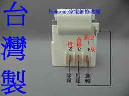 【專速】國際牌 電冰箱 除霜定時器 除霜計時器 TMDEY04AB,DBZ-702ZA1,TMDE7X09UA1