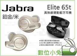 免睡攝影【Jabra Elite 65t 無線運動藍牙耳機 鉑金/米】無線 立體聲 藍芽耳機 公司貨 IP55防水