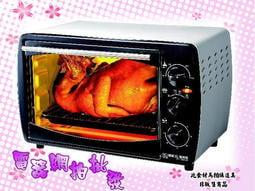 附發票 ◎電器網拍批發◎ 鍋寶 18L 多功能 電 烤箱 OV 1802 D /  OV-1802-D