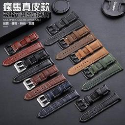台灣出貨⭐通用瘋馬真皮錶帶⭐20、22、24、26mmDW三星CK蘋果華為手錶皮錶帶手錶配件智能手環智慧手錶錶帶
