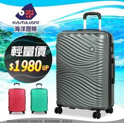 【4天連假,包你買到最低價!】《熊熊先生》20吋登機箱新秀麗卡米龍行李箱極輕量 海洋歷險