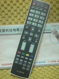 100%全新 TOSHIBA 東芝 液晶電視 遙控器 CT-90190 適用: 全機型