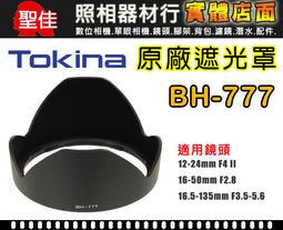 【聖佳】TOKINA BH-777 原廠遮光罩 12-24 II/16-50 DX/16.5-135 太陽罩 遮光罩
