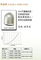 """[建築家] VAUK1-75N/100N-YNN 日本設計304不鏽鋼圓形外氣罩3""""/4"""" (透明色)-建商指定使用"""
