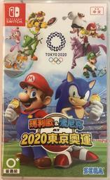 【希金博特姆】現貨 💎 Nintendo Switch NS 瑪利歐&索尼克 AT 2020東京奧運 中文版 全新未拆