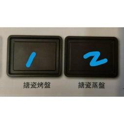 聲寶 蒸氣烘烤爐 KZ-SD35W 烤盤 蒸盤 烤網 原廠配件  【皓聲電器】