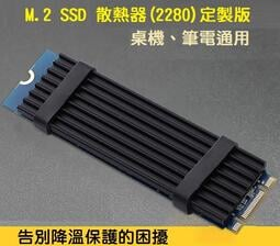 【現貨】M.2 NVME 2280 SSD散熱片 全鋁陽極處理 實測降溫20度 固態硬碟 M2 散熱馬甲 非喬思伯