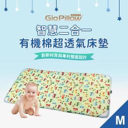 【萱寶貝】韓國GIO Pillow智慧二合一有機棉超透氣嬰兒床墊 會呼吸的床墊 床套可拆卸 【M號 60x120cm】