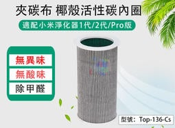 【Leader】夾碳布 椰殼活性碳 內圈 適用小米空氣淨化器1代/2代/Pro 鼻過敏 空汙 Top-136-Cs