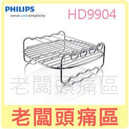 老闆頭痛區~PHILIPS飛利浦 健康氣炸鍋專用雙層串燒架 HD9904~適用HD9220.HD9230.HD9240