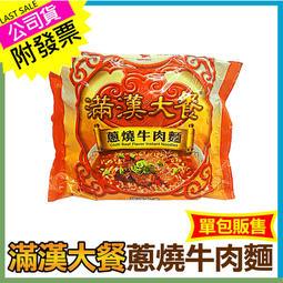[滿千免運] URS 統一 滿漢大餐蔥燒牛肉麵(一袋三包) 台灣公司附發票 滿漢大餐 牛肉麵 泡麵 點心 宵夜 晚餐
