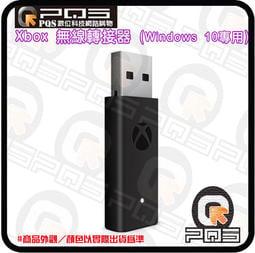 ☆臺南PQS☆Xbox 無線轉接器 (Windows 10專用) Xbox 無線轉接器 一次可連接多達八台控制器
