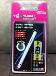【合購免運】JETART 捷藝科技TOUCHPAL 超感度電容式觸控筆 TP3210 (白色)