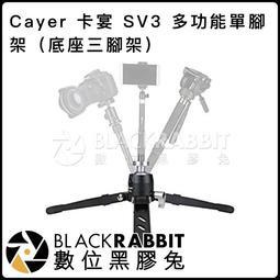 數位黑膠兔【Cayer SV3 多功能單腳架底座三腳架 】高穩定 金屬 單腳架 支撐 錄影 攝影