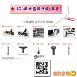 【微笑家電】全新 LG 樂金 A9+ 無線吸塵器 加購 單賣 十種吸頭 滿足環境需求 / 公司貨 適用A9+等 吸塵器