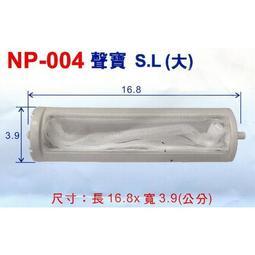 【真便宜】聲寶牌S.L(大)洗衣機棉絮濾網 NP-004