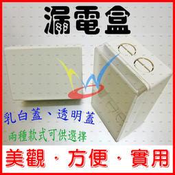 [瀚維 規格書] 漏電盒 乳白 防水蓋 防水盒 防水 接線盒 集線盒 電氣盒 監控防水盒 攝影機 監視器 變壓器