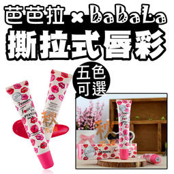 > (i-5) BaBaLa撕拉式唇彩 唇露 唇膜 唇蜜 足膜 腮紅 蜜粉 BB霜 CC霜 定妝霜