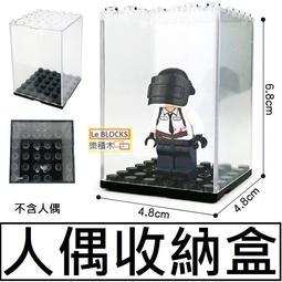 樂積木【當日出貨】人偶展示盒 6X6 透明 含底板 非樂高LEGO相容 積木 人偶 收納盒 軍事 超級英雄