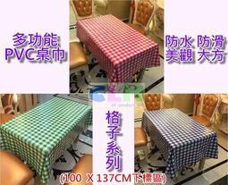 【酷露馬】防水 格子系列 PVC桌巾 100*137CM 長型桌巾 餐桌布 桌墊 適蛋捲桌 野餐墊 茶几 HK017