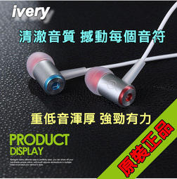 ((平板專用耳麥)) 新發售音質秒殺千元耳機 ivery is-10 線控式耳麥 重低音 全相容 開學必備