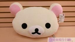 採舍流行小舖 正版 Rilakkuma 拉拉熊 暖手枕 抱枕 午安枕 絨毛娃娃 造型布偶 生日 禮物