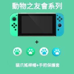 動物之友會 Nintendo Switch 手把矽膠套 手把保護套 矽膠套 任天堂 NS 貓爪搖桿帽 手把保護套