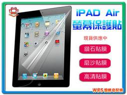 【W85】送除塵紙《 iPad Air 》適合要求屏幕清晰度高 平板屏幕保護膜 保護貼 靜電吸附 耐磨防刮花處理