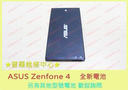 ★普羅維修中心★華碩ASUS Zenfone 4 全新電池 電池老化 無法開機 電量不穩 蓄電差 A400CG 福利品