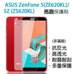 【飛兒】衝評價!ASUS Zenfone 5 ZE620KL/5Z ZS620KL 保護貼 亮面 高透光 耐磨 198
