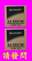 特價】AX-XP5T夏普水波爐